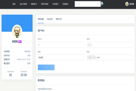 Typecho 会员中心页面(依赖TePass插件和spzac主题)