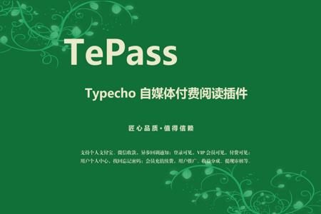 TePass - Typecho个人支付宝和微信付费阅读插件