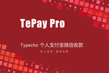 TePay专业版 - Typecho个人支付宝和微信收款插件