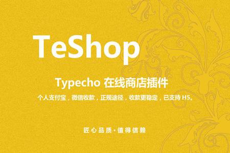 TeShop - Typecho 在线商店插件