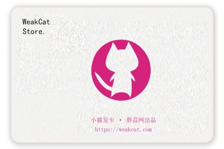 小猫发卡——一套简单好用的发卡程序