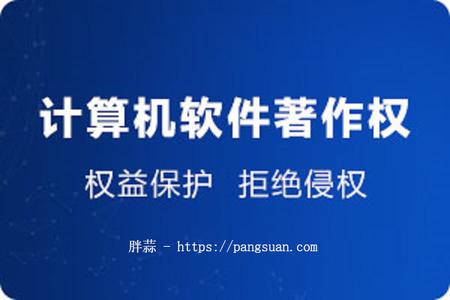 喜讯:TePass付费阅读插件取得软件著作权登记证书