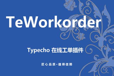 TeWorkorder —— 简单好用的 Typecho 工单插件